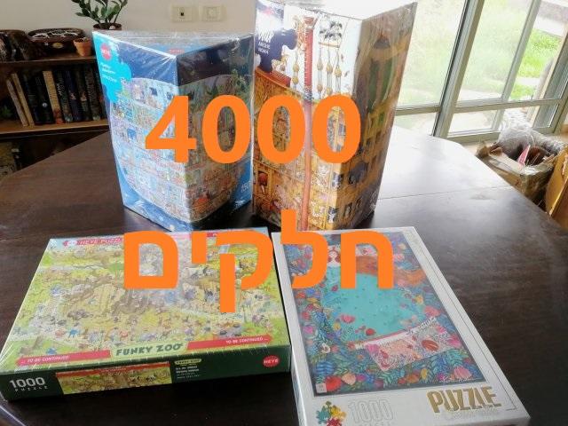 פאזלים של 4000 חלקים