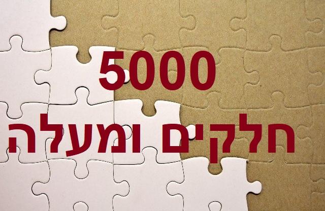 פאזלים של 5000 חלקים ומעלה