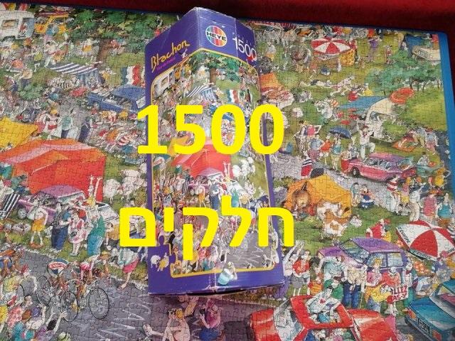 פאזלים של 1500 חלקים