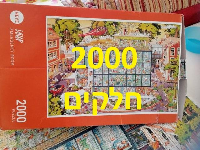 פאזלים של 2000 חלקים
