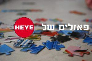פאזלים של חברת heye
