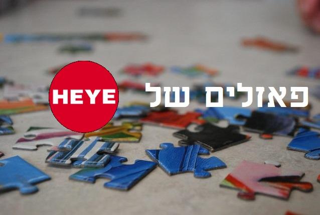 פאזלים של heye במחיר מוצלח